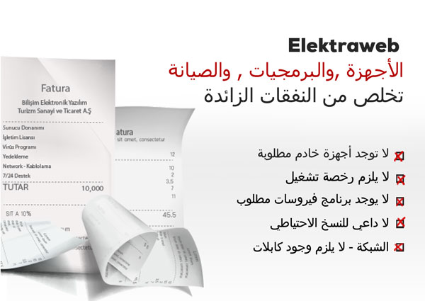 Elektraweb مع  تخلص من النفقات الزائدة