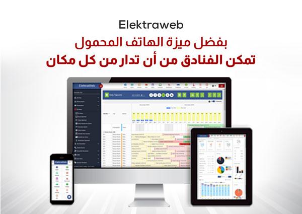 Elektraweb mobil uyumludur