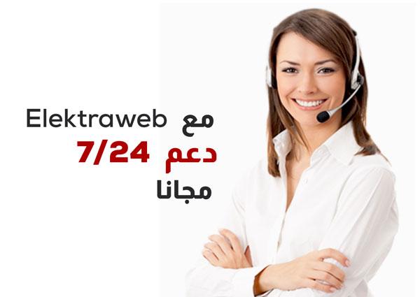 Elektraweb 7/24 destek Ücretsiz