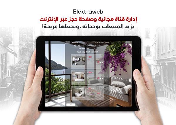 Elektraweb ile Kanal yönetimi ve online rezervasyon sayfası ücretsiz
