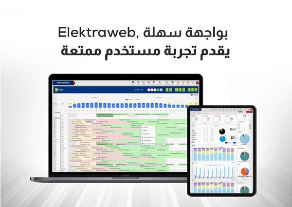 elektraweb kullanması en kolay otel yazılımıdır