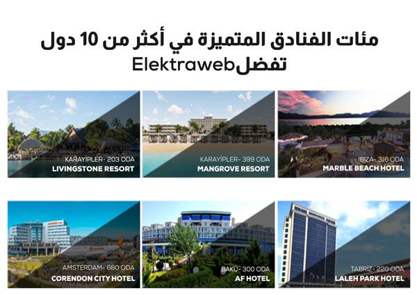 elektraweb dünyanın en seçkin otellerinde kullanılıyor